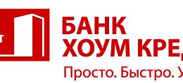 Банк Хоум кредит отделения