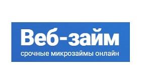 Веб-займ