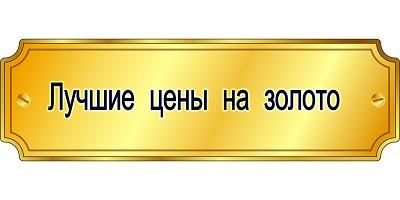 Цена за грамм золота в 40 ломбардах Москвы и СПБ