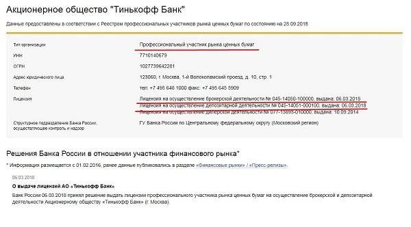 Список брокеров РФ
