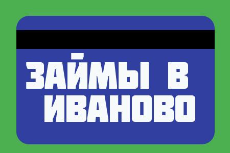 Займы в Иваново
